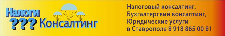 Ведение бухгалтерского и налогового учета, консультации, юридическое обслуживание в Ставрополе